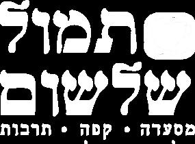 TmolShilshom_logo-Cropped