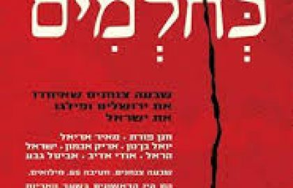 """משה (בוגי) יעלון, מייקל אורן ויוסי קליין הלוי על ספרו """"כחולמים"""" יום א' 4.2 בשעה 19:00"""