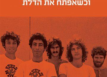 בועז כהן על ספרו החדש ״וכשאפתח את הדלת״, העוסק בלהקת תמוז